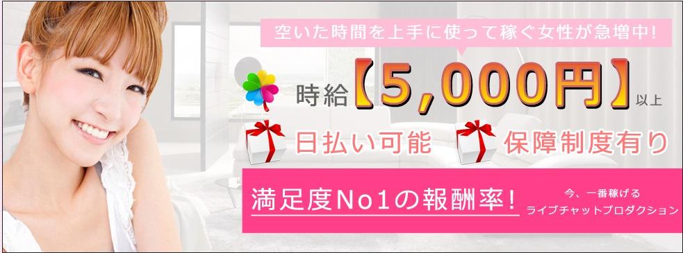 大阪勤務で高収入可能なチャットレディ求人情報