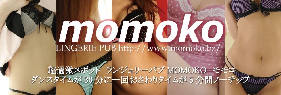 momokoのイメージ画像