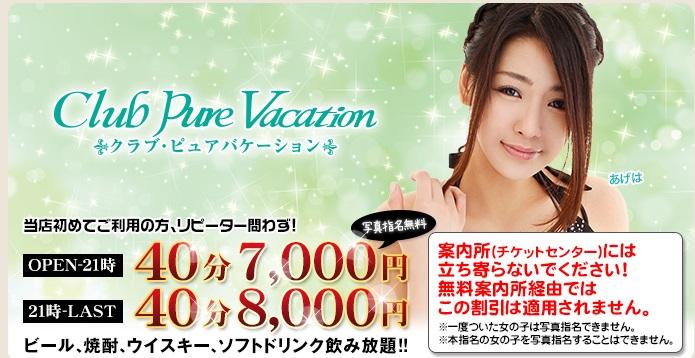 渋谷ピュアバケーションのイメージ画像
