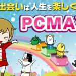 PCMAXで本当に出会えるのか?サクラはいない?