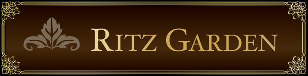 リッツガーデンのイメージ画像